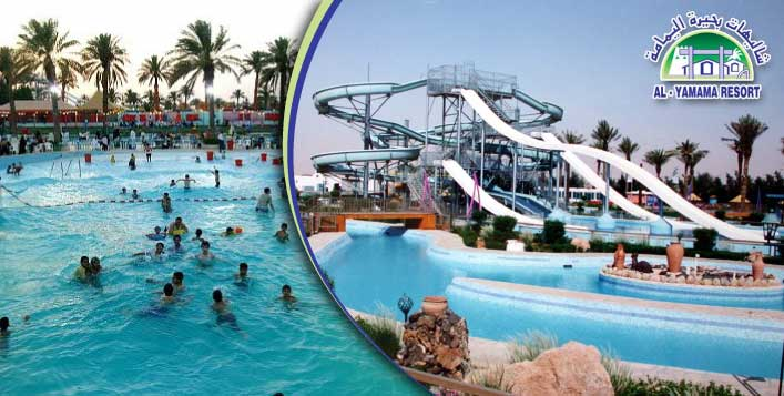 Access to largest wave pool in Riyadh!