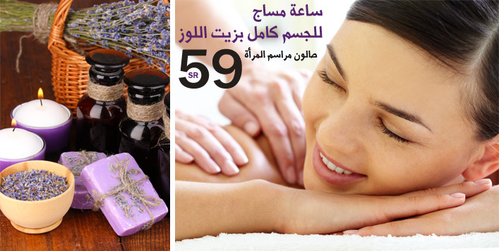 Body massage in riyadh