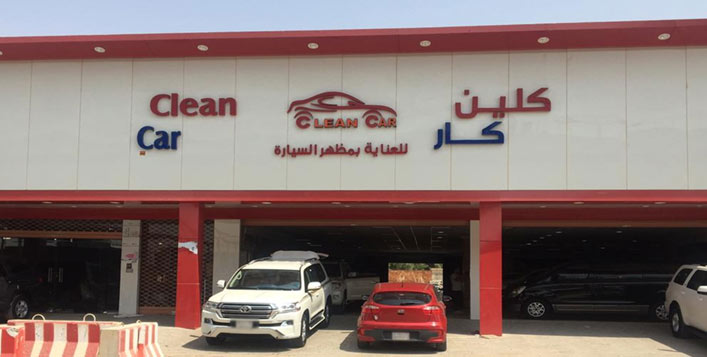 Clean car center