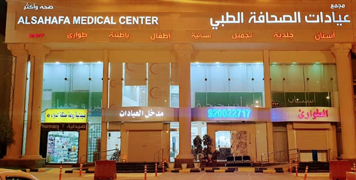 Al Sahafa Medical Clinics