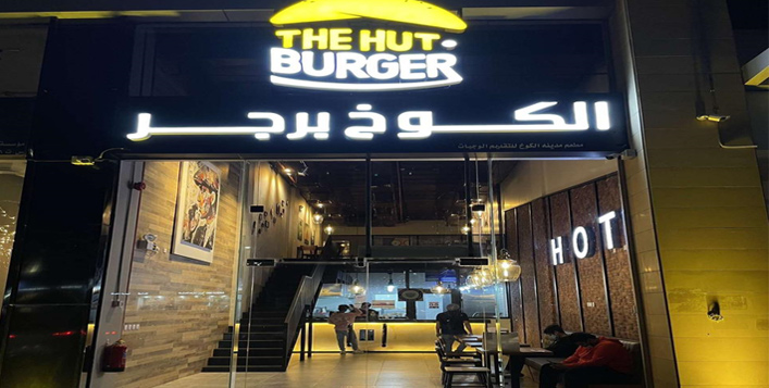 The Hut Burger, Faysaliyah