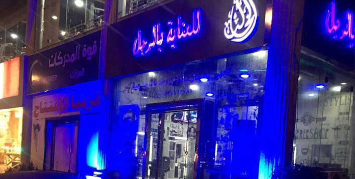 AL Khaled Man Care Salon