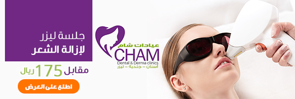 Cham Dental
