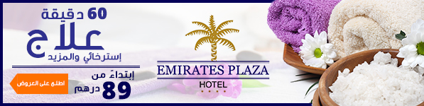 Emirates Plaza